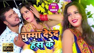 #Video Song | चुम्मा दे द हंस के | #Balwant_Rajbhar का सुपरहिट भोजपुरी सॉन्ग | Chumma De Da Has Ke