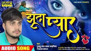 झूठा प्यार | #Guddu Lal Yadav Barhajiya का सुपरहिट भोजपुरी सॉन्ग - Jhutha Pyar - Bewafai Song 2021