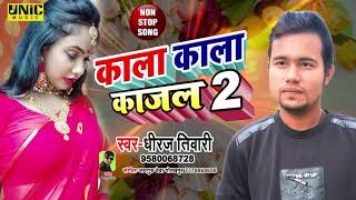 Kala Kala Kajal 2- काला काला काजल2- New Bhojpuri Nonstop Song | #Dheeraj_Tiwari