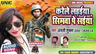 करेले लड़ईया सिमवा पे सईया ||#Anjali Shukla || Karele Ladiya Simwa Pe Saniya - Desh Bhakti Special
