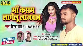 मां कसम लागेलू लाजवाब | #Deepak_Dhashu का सुपरहिट भोजपुरी सॉन्ग | New Bhojpuri Song 2021
