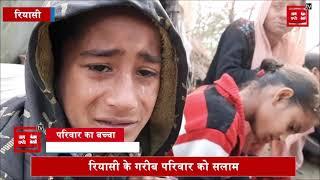 रियासी के गरीब परिवार को सलाम, खुद रहने को घर नहीं पर राम मंदिर निर्माण के लिए दिया 500 का योगदान
