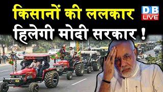 किसानों की ललकार, हिलेगी मोदी सरकार ! सड़कों पर उतरेंगे तीन लाख ट्रैक्टर |#DBLIVE