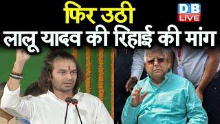 फिर उठी Lalu Yadav की रिहाई की मांग | Social Media पर छेड़ी मुहिम | Bihar news | #DBLIVE