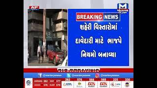 Ahmedabad: મનપાની ચૂંટણી માટે લેવાશે સેન્સ | AMC Elections | Sense Process