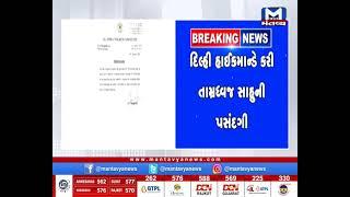 ગુજરાત કોંગ્રેસના ઓબ્ઝર્વર તરીકે તામ્રધ્વજ સાહુ | Congress | Tamradhawj Sahu | Observer | Gujarat