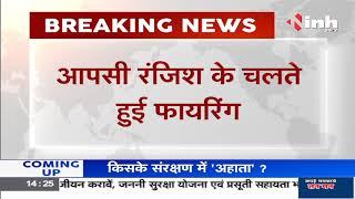 Madhya Pradesh News || Datia, दो पक्षों में विवाद के बाद फायरिंग एक व्यक्ति की मौत