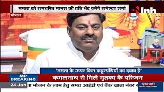 Madhya Pradesh News || Protem Speaker Rameshwar Sharma बोले - राम से जिसने भी नफरत की वो खत्म हो गया