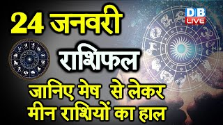 24 Jan 2021 | आज का राशिफल | Today Astrology | Today Rashifal in Hindi | #AstroLive | #DBLIVE