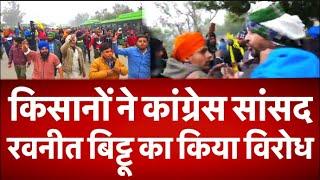 Video: सिंघु बॉर्डर पहुंचे कांग्रेस सांसद रवनीत बिट्टू, किसानों ने घेरकर किया विरोध