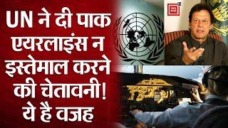 UN ने Pakistan-Registered Airlines को दिया बड़ा झटका, अपने कर्मचारियों के उड़ान भरने पर लगाई रोक!