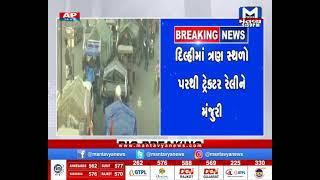 દિલ્હીઃ ખેડૂતોને મળી ટ્રેક્ટર રેલીની મંજુરી