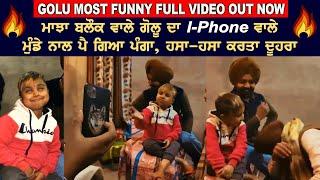 Majha Block Wala Golu   ਆਈ ਫੋਨ ਵਾਲੇ ਨਾਲ ਪੰਗਾ   Most Viral Video   Latest Funny Video