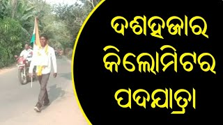 ସତ୍ୟବ୍ରତ ଙ୍କ ସତ୍ୟାଗ୍ରହ |Satyabrata Das on Padayatra Demanding Special Category Status for State