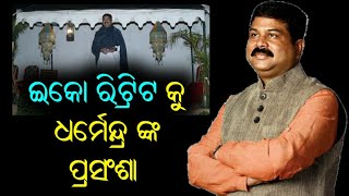 Union Minister Sj Dharmendra Pradhan Thanks To Tourism Department For Eco Retreat