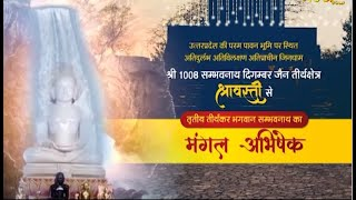 Abhishek | तृतीय तीर्थंकर भगवान सम्भवनाथ का | मंगल अभिषेक | Shravasti U.P,श्रावस्ती |Date:- 21/01/21