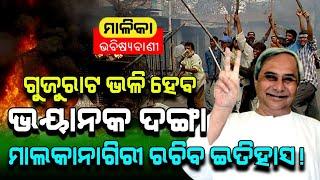 Gujarat Scene will repeat in Malkangiri Odisha | Malika Future Pridiction | Satya Bhanja