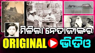Netaji Subhash Chandra Bose Original Video Footage | Netaji Jayanti 2021 | Satya Bhanja