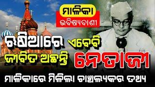 Netaji Still Alive | Malika About Netaji Subhas Chandra Bose | Satya Bhanja