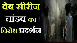 Lalitpur News    web series Tandav का विरोध प्रदर्शन, निर्माता-निर्देशक पर कार्रवाई की मांग   JAN TV