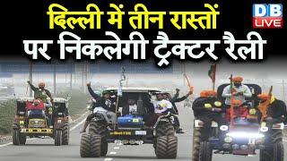 दिल्ली में तीन रास्तों पर निकलेगी Tractor Rally | अन्नदाताओं को मिली Tractor Rally की इजाजत |