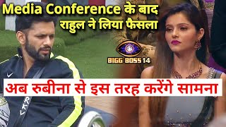 Shocking Media Conference Ke Baad Rahul Ne Liya Faisala, Rubina Se Ab Aisa Hoga Plan   Bigg Boss 14