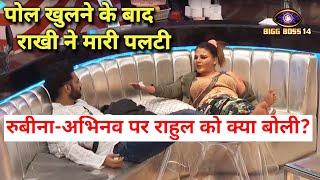 Shocking Pol Khulne Par Rakhi Ne Maari Palti, Rahul Se Share Ki Rubina Abhinav Ki Baat, Bigg Boss 14
