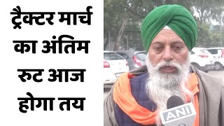 #FarmLaws : ट्रैक्टर मार्च का अंतिम रुट आज होगा तय- किसान नेता | Catch Hindi