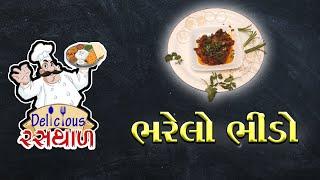 Abtak Delicious Rasthal | Bharelo Bhindo | Episode-194 | Abtak Special