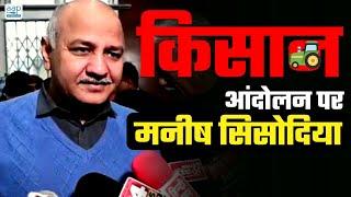 Kisan Protest और 26 January Parade पर क्या बोले Manish Sisodia