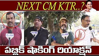 Public Talk On Telangana Next CM KTR | Harish Rao | #KTR As Telangana CM Public Reaction