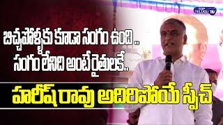 Minister Harish Rao Speech at Rythu Vedika Building Inaugurates in Patancheru | Telangana News