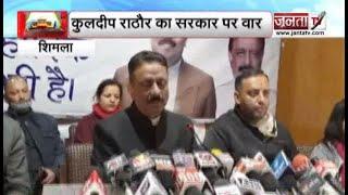 हिमाचल: पूर्ण राजत्व दिवस को लेकर कुलदीप राठौर ने कहा- सरकार करोड़ो रुपए खर्च कर रही है