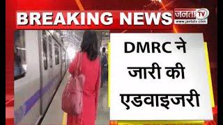 गणतंत्र दिवस परेड को लेकर DMRC ने जारी की एडवाइजरी, कई स्टेशनों पर एंट्री-एग्जिट गेट रहेंगे बंद