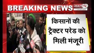 किसानों के रूट मैप को दिल्ली पुलिस ने दी मंजूरी, पांच रूट मैप ट्रैक्टर परेड निकालेंगे किसान