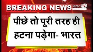 INDIA-CHINA STANDOFF: बैठक में भारत का चीन को दो टूक जवाब- टकराव वाले स्थानों से PLA को हटना होगा