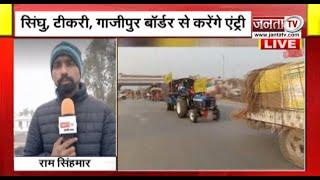 किसान आंदोलन का 61वां दिन, ट्रैक्टर परेड के लिए सिंघु, टीकरी, गाजीपुर बॉर्डर से किसान करेंगे एंट्री