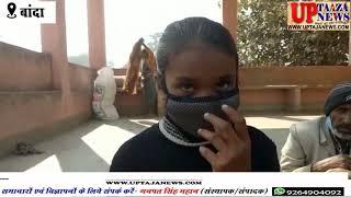 बांदा में एक बच्ची के साथ तीन नाबालिक किशोरों द्वारा छेड़छाड़ का प्रयास