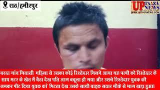 राठ में पत्नी को खेत में रिश्तेदार युवक के साथ देखकर आक्रोशित पति ने युवक को पीटा और पत्नी कुँए में