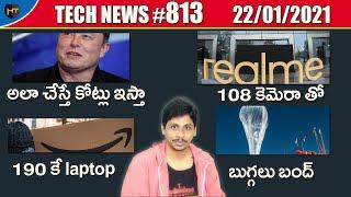 Telugu Tech News 813:iphone 13,Samsung S21,Web whatsapp video call,LG,Realme X9,elon musk,Amazon fin