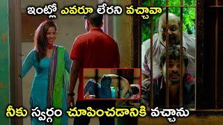 నీకు స్వర్గం చూపించడానికి వచ్చాను | Latest Telugu Movie Scenes | Vimal | Ashna Zaveri