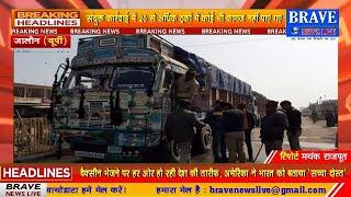 #Jalaun : ओवरलोडिंग के खिलाफ बड़ी कार्यवाही, 20 ट्रकों को किया गया सीज, 25 लाख रुपए वसूला जुर्माना