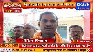 जालौनः बीजेपी नगर अध्यक्ष ने व्यापारियों के साथ मिलकर किसानों को ठगा | #BraveNewsLive
