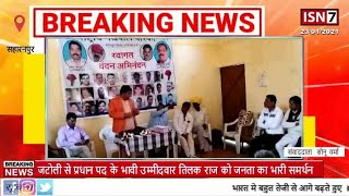 सहारनपुर से संवाददाता सोनू वर्मा की रिपोर्ट