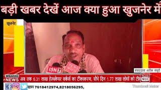 खुजनेर  राजगढ़ से संवाददाता अतीक मंसूर की रिपोर्ट
