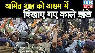 Election से पहले असम में तूल पकड़ा CAA का मामला | Amit shah को असम दिखाए गए काले झंडे |#DBLIVE