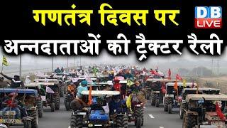 Republic Day पर अन्नदाताओं की tractor rally | Delhi police ने सशर्त दी है इजाजत |#DBLIVE