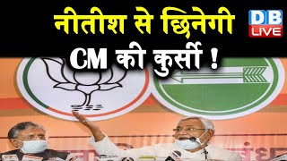 Nitish Kumar से छिनेगी CM की कुर्सी ! Nitish Kumar को सताया डर |#DBLIVE