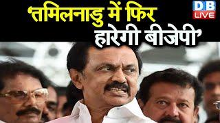 'Tamilnadu में फिर हारेगी BJP' | स्टालिन ने सुनाई BJP को खरी-खरी |#DBLIVE
