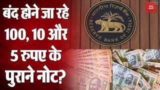 Fact Check: मार्च के बाद नहीं चलेंगे पुराने 100, 10 और 5 रुपए के नोट, जानिए क्या है दावे की सच्चाई?